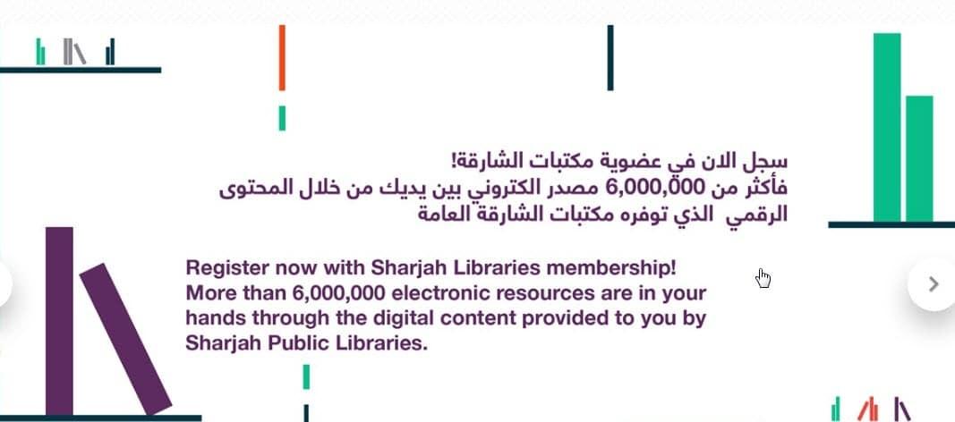 Palestine Polytechnic University (PPU) - أكثر من 6 ملايين كتاب ومصدر معرفي رقمي متاحة مجانا من مكتبة الشارقة